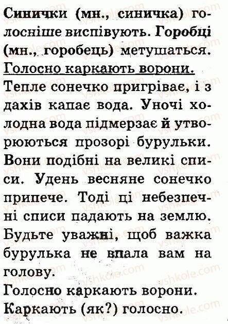 3-ukrayinska-mova-md-zaharijchuk-ai-movchun-2013--chastini-movi-279-rnd5440.jpg