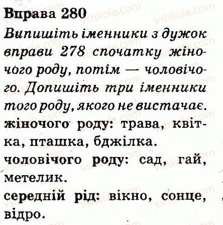 3-ukrayinska-mova-md-zaharijchuk-ai-movchun-2013--chastini-movi-280.jpg