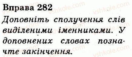 3-ukrayinska-mova-md-zaharijchuk-ai-movchun-2013--chastini-movi-282.jpg