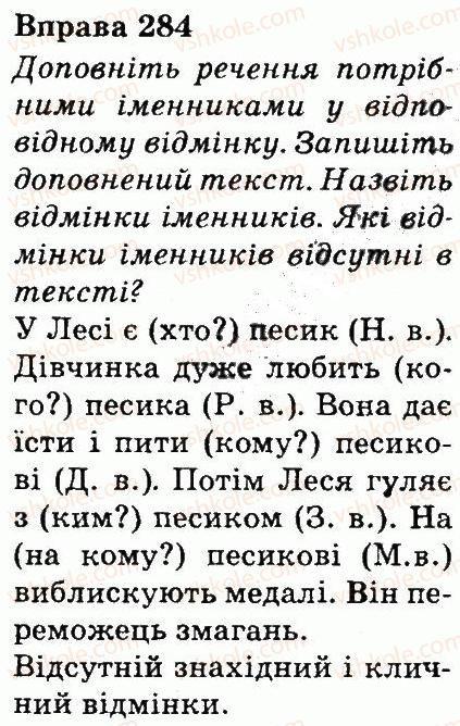 3-ukrayinska-mova-md-zaharijchuk-ai-movchun-2013--chastini-movi-284.jpg