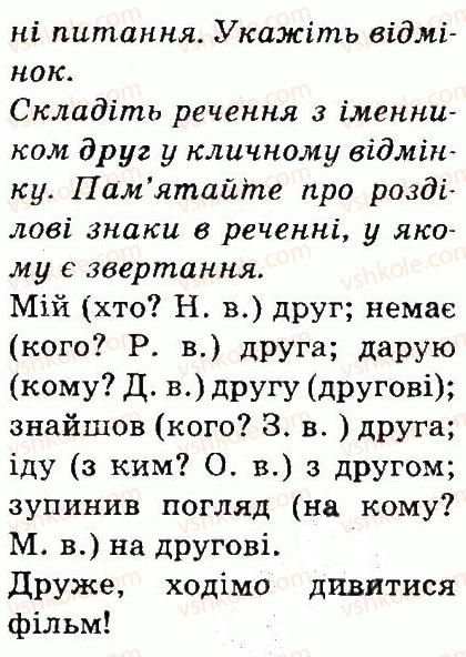 3-ukrayinska-mova-md-zaharijchuk-ai-movchun-2013--chastini-movi-285-rnd6257.jpg