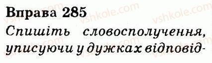 3-ukrayinska-mova-md-zaharijchuk-ai-movchun-2013--chastini-movi-285.jpg