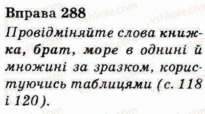 3-ukrayinska-mova-md-zaharijchuk-ai-movchun-2013--chastini-movi-288.jpg