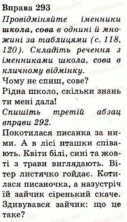 3-ukrayinska-mova-md-zaharijchuk-ai-movchun-2013--chastini-movi-293.jpg
