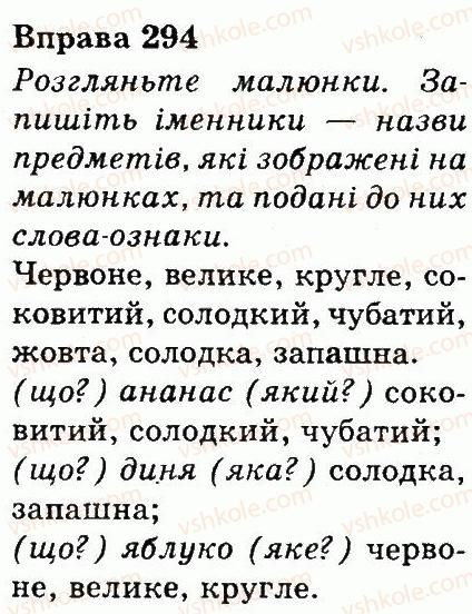 3-ukrayinska-mova-md-zaharijchuk-ai-movchun-2013--chastini-movi-294.jpg