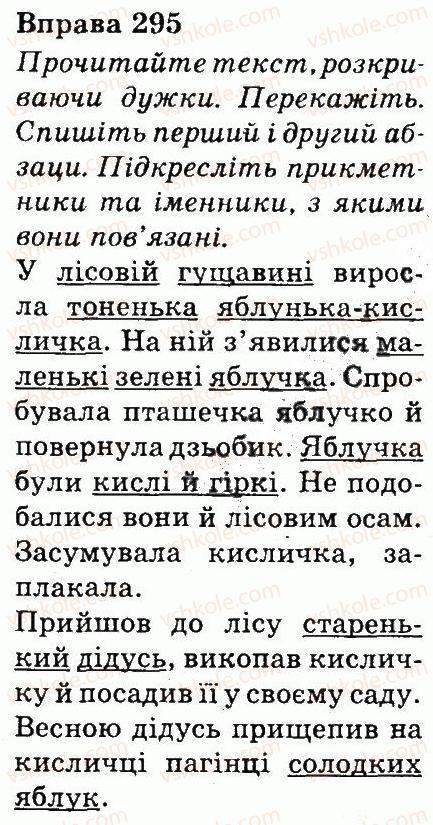 3-ukrayinska-mova-md-zaharijchuk-ai-movchun-2013--chastini-movi-295.jpg