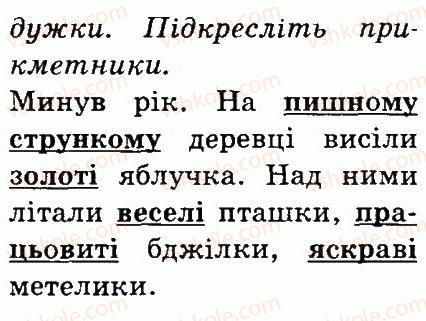 3-ukrayinska-mova-md-zaharijchuk-ai-movchun-2013--chastini-movi-296-rnd5587.jpg