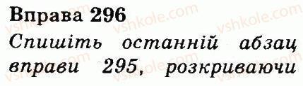 3-ukrayinska-mova-md-zaharijchuk-ai-movchun-2013--chastini-movi-296.jpg