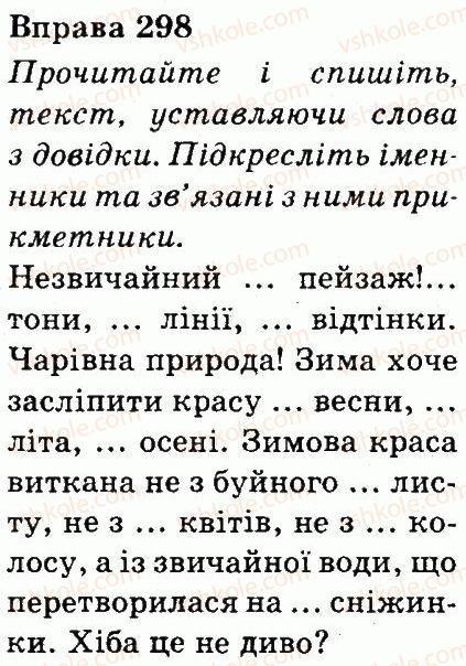 3-ukrayinska-mova-md-zaharijchuk-ai-movchun-2013--chastini-movi-298.jpg