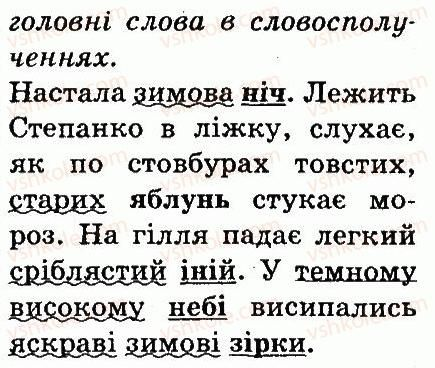 3-ukrayinska-mova-md-zaharijchuk-ai-movchun-2013--chastini-movi-301-rnd4196.jpg