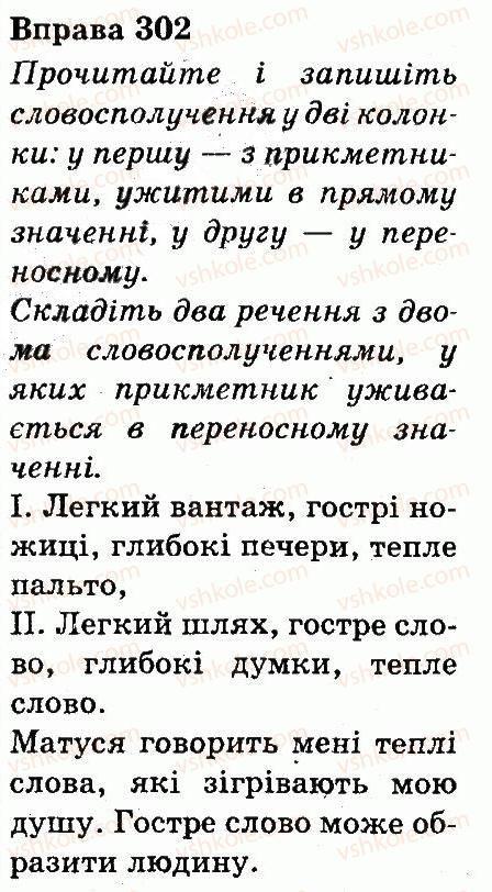 3-ukrayinska-mova-md-zaharijchuk-ai-movchun-2013--chastini-movi-302.jpg