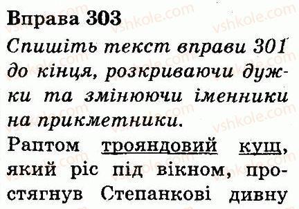 3-ukrayinska-mova-md-zaharijchuk-ai-movchun-2013--chastini-movi-303.jpg