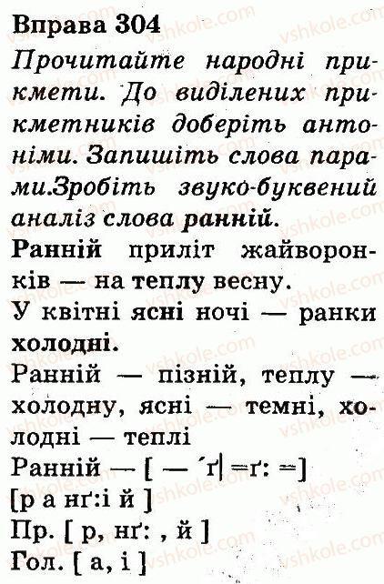 3-ukrayinska-mova-md-zaharijchuk-ai-movchun-2013--chastini-movi-304.jpg