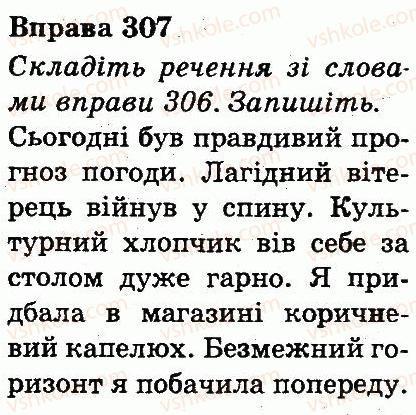 3-ukrayinska-mova-md-zaharijchuk-ai-movchun-2013--chastini-movi-307.jpg