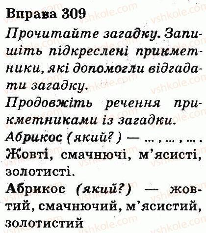3-ukrayinska-mova-md-zaharijchuk-ai-movchun-2013--chastini-movi-309.jpg