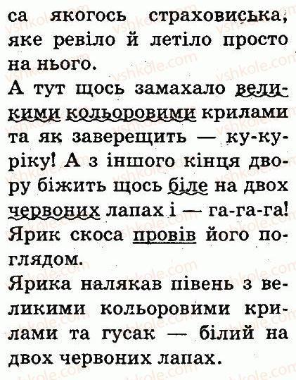 3-ukrayinska-mova-md-zaharijchuk-ai-movchun-2013--chastini-movi-310-rnd8655.jpg
