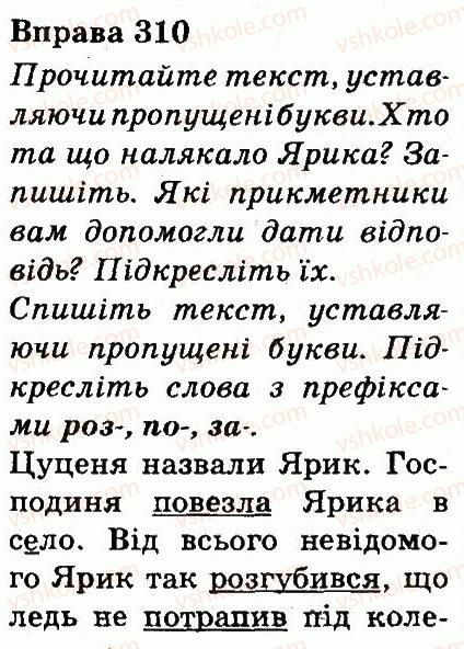 3-ukrayinska-mova-md-zaharijchuk-ai-movchun-2013--chastini-movi-310.jpg