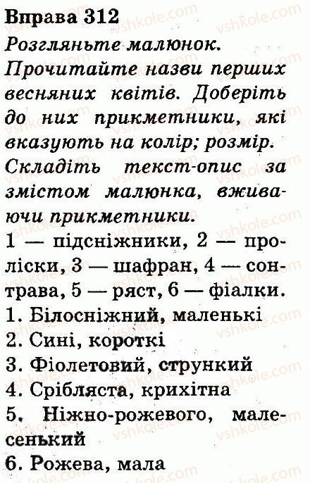 3-ukrayinska-mova-md-zaharijchuk-ai-movchun-2013--chastini-movi-312.jpg