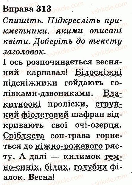 3-ukrayinska-mova-md-zaharijchuk-ai-movchun-2013--chastini-movi-313.jpg