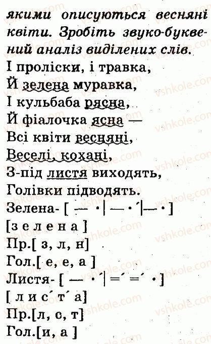 3-ukrayinska-mova-md-zaharijchuk-ai-movchun-2013--chastini-movi-314-rnd6104.jpg