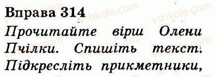 3-ukrayinska-mova-md-zaharijchuk-ai-movchun-2013--chastini-movi-314.jpg
