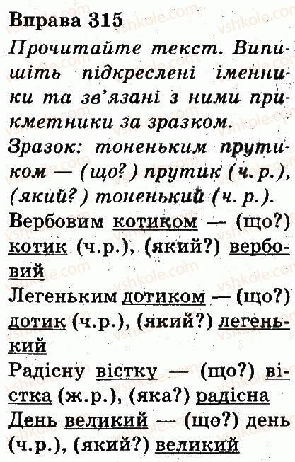 3-ukrayinska-mova-md-zaharijchuk-ai-movchun-2013--chastini-movi-315.jpg
