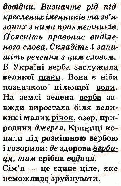 3-ukrayinska-mova-md-zaharijchuk-ai-movchun-2013--chastini-movi-316-rnd4723.jpg