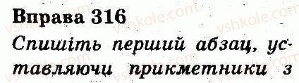 3-ukrayinska-mova-md-zaharijchuk-ai-movchun-2013--chastini-movi-316.jpg
