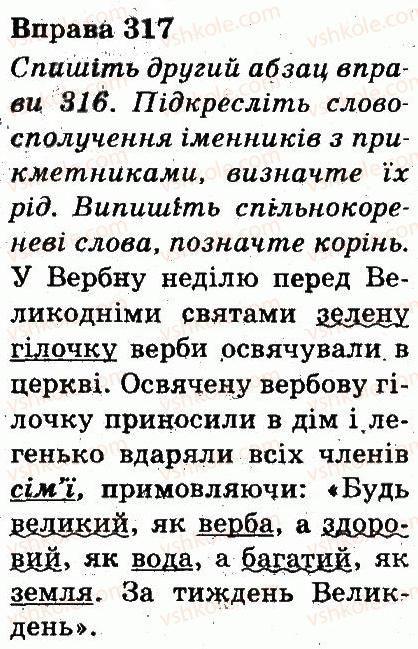 3-ukrayinska-mova-md-zaharijchuk-ai-movchun-2013--chastini-movi-317.jpg