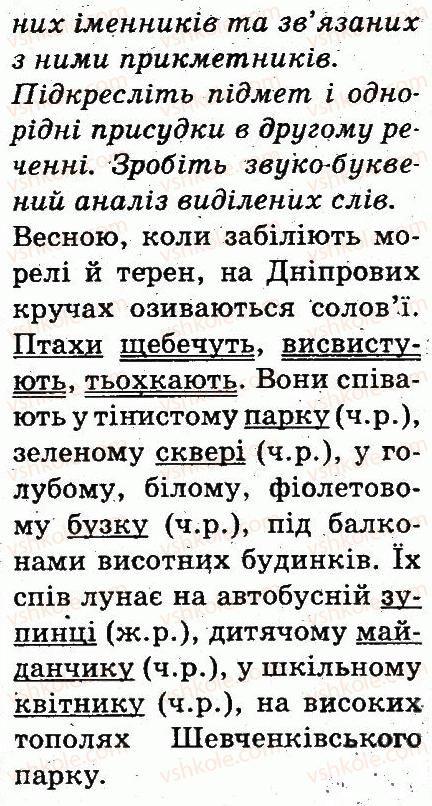 3-ukrayinska-mova-md-zaharijchuk-ai-movchun-2013--chastini-movi-318-rnd2931.jpg