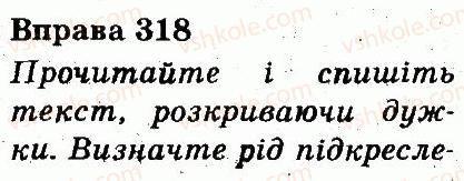 3-ukrayinska-mova-md-zaharijchuk-ai-movchun-2013--chastini-movi-318.jpg