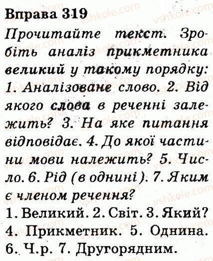 3-ukrayinska-mova-md-zaharijchuk-ai-movchun-2013--chastini-movi-319.jpg