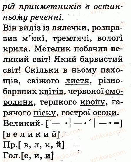 3-ukrayinska-mova-md-zaharijchuk-ai-movchun-2013--chastini-movi-320-rnd6699.jpg
