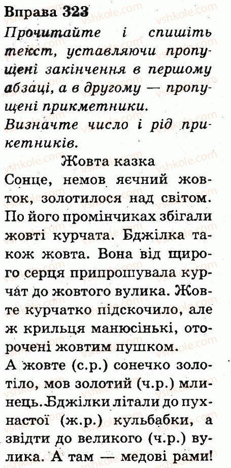 3-ukrayinska-mova-md-zaharijchuk-ai-movchun-2013--chastini-movi-323.jpg