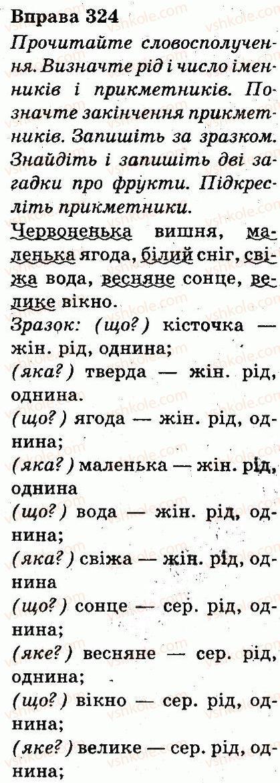 3-ukrayinska-mova-md-zaharijchuk-ai-movchun-2013--chastini-movi-324.jpg