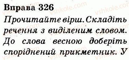 3-ukrayinska-mova-md-zaharijchuk-ai-movchun-2013--chastini-movi-326.jpg
