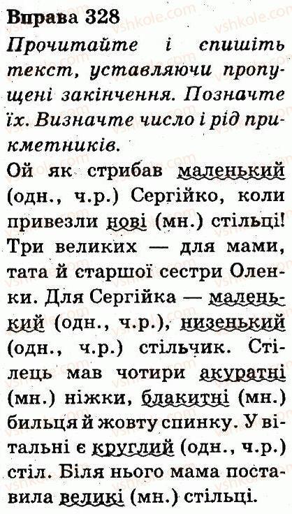 3-ukrayinska-mova-md-zaharijchuk-ai-movchun-2013--chastini-movi-328.jpg