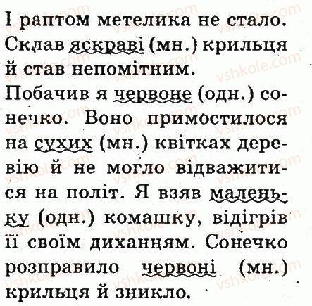 3-ukrayinska-mova-md-zaharijchuk-ai-movchun-2013--chastini-movi-330-rnd3731.jpg