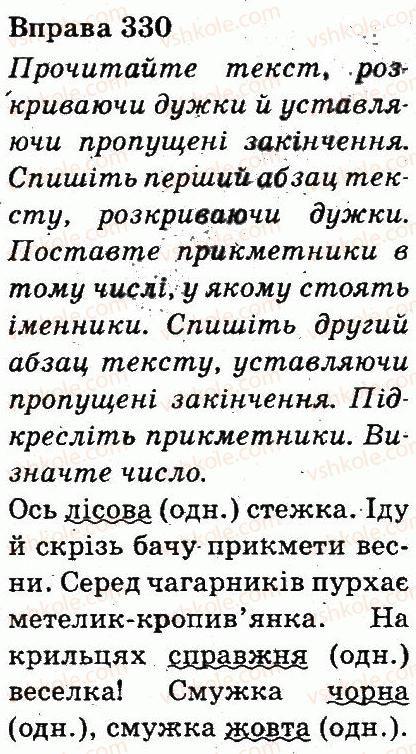 3-ukrayinska-mova-md-zaharijchuk-ai-movchun-2013--chastini-movi-330.jpg