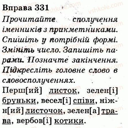 3-ukrayinska-mova-md-zaharijchuk-ai-movchun-2013--chastini-movi-331.jpg