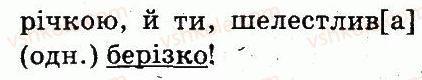 3-ukrayinska-mova-md-zaharijchuk-ai-movchun-2013--chastini-movi-333-rnd7619.jpg