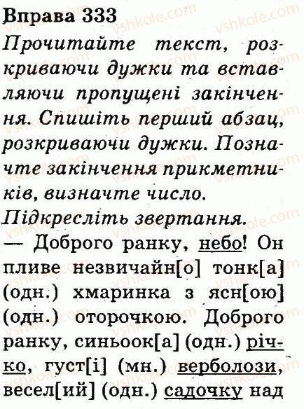 3-ukrayinska-mova-md-zaharijchuk-ai-movchun-2013--chastini-movi-333.jpg