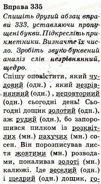 3-ukrayinska-mova-md-zaharijchuk-ai-movchun-2013--chastini-movi-335.jpg