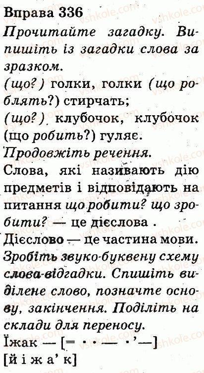 3-ukrayinska-mova-md-zaharijchuk-ai-movchun-2013--chastini-movi-336.jpg
