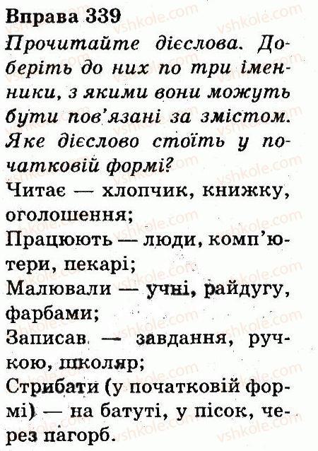 3-ukrayinska-mova-md-zaharijchuk-ai-movchun-2013--chastini-movi-339.jpg