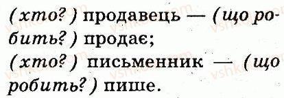 3-ukrayinska-mova-md-zaharijchuk-ai-movchun-2013--chastini-movi-340-rnd1098.jpg
