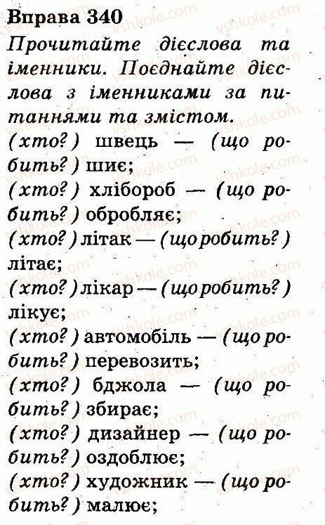 3-ukrayinska-mova-md-zaharijchuk-ai-movchun-2013--chastini-movi-340.jpg