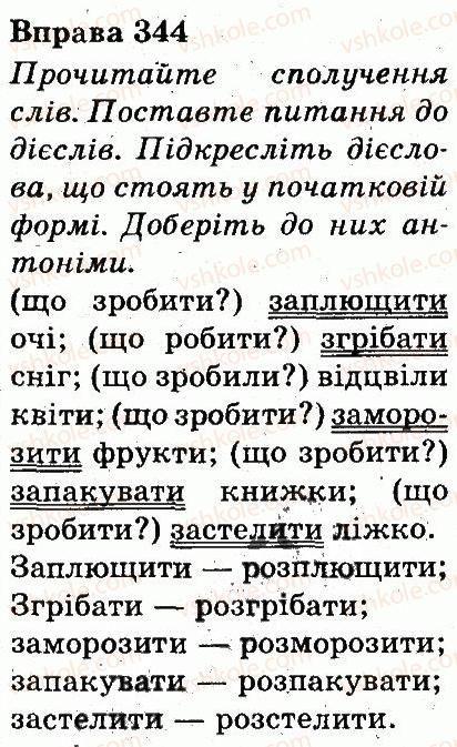 3-ukrayinska-mova-md-zaharijchuk-ai-movchun-2013--chastini-movi-344.jpg