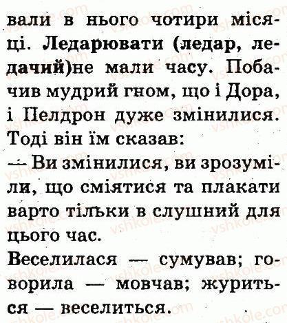 3-ukrayinska-mova-md-zaharijchuk-ai-movchun-2013--chastini-movi-345-rnd5943.jpg
