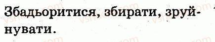 3-ukrayinska-mova-md-zaharijchuk-ai-movchun-2013--chastini-movi-347-rnd6241.jpg